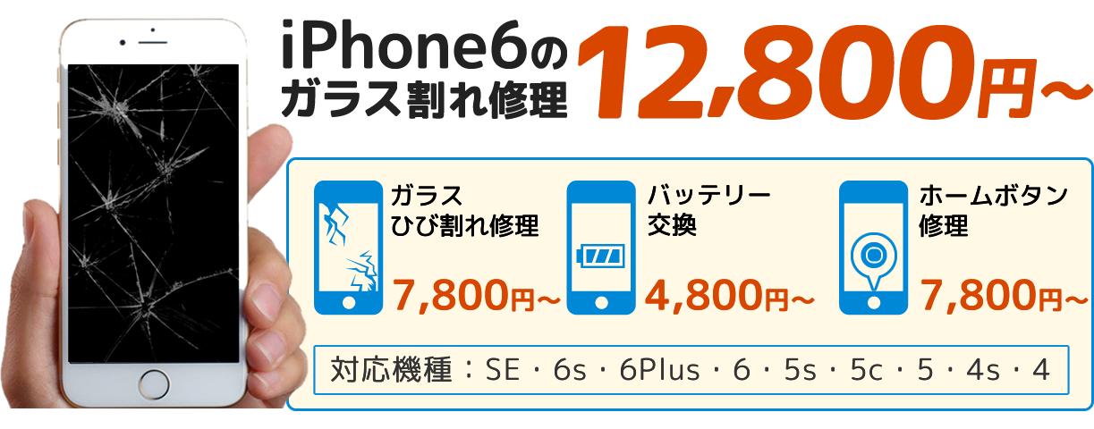 iPhone6のガラス割れ修理12,800円~